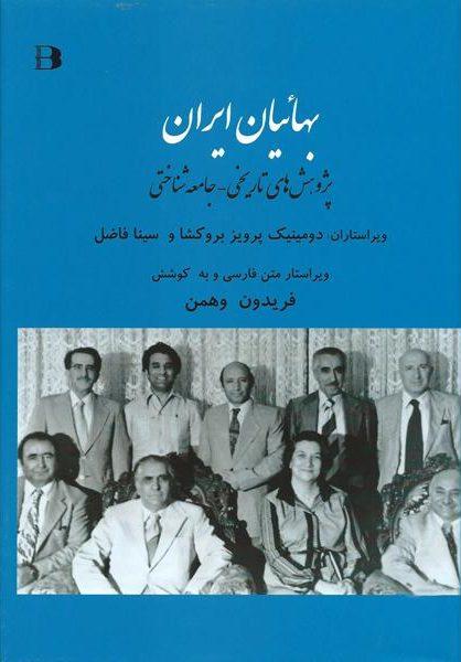 Baha'íyane Iran
