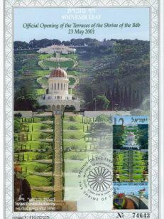frimerke Haifa