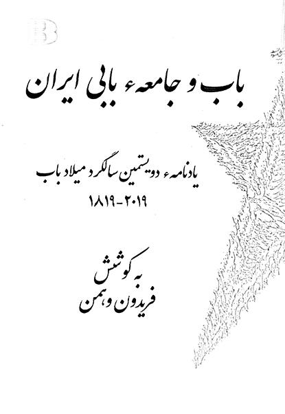 The Báb and the Bábi Community of Iran
