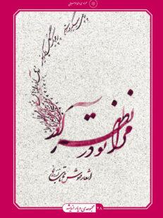 Fengselsdikt/ Prison Poems FARSI